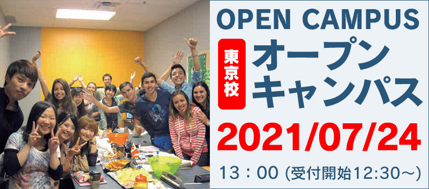 2021/07/24 OPEN CAMPUS | 代々木グローバル高等学院[公式]