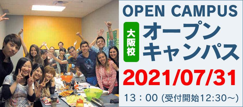 【大阪校】2021/7/31(土)グローバルのオープンキャンパスのお知らせ | 代々木グローバル高等学院[公式]