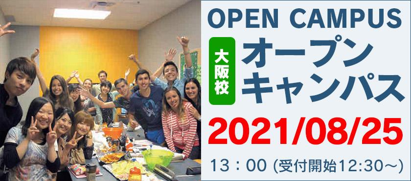 【大阪校】2021/8/25(水)グローバルのオープンキャンパスのお知らせ   代々木グローバル高等学院[公式]
