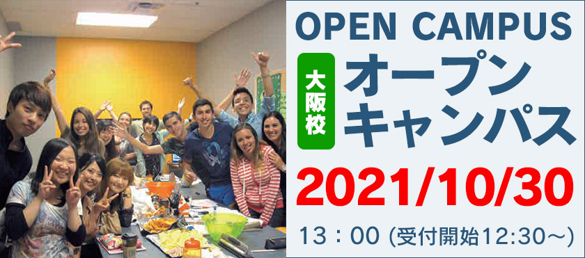 2021/10/30 OPEN CAMPUS | 代々木グローバル高等学院[公式]
