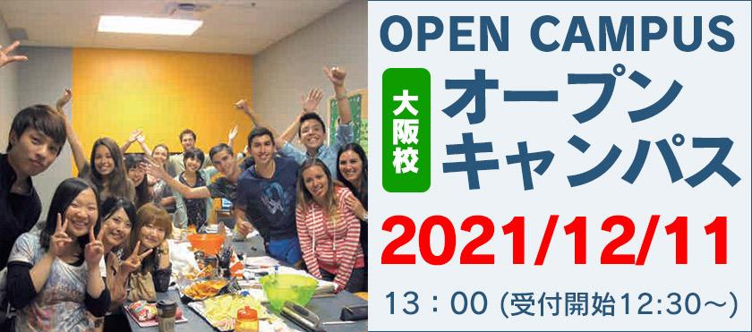 【大阪校】2021/12/11(土)グローバルのオープンキャンパスのお知らせ | 代々木グローバル高等学院[公式]