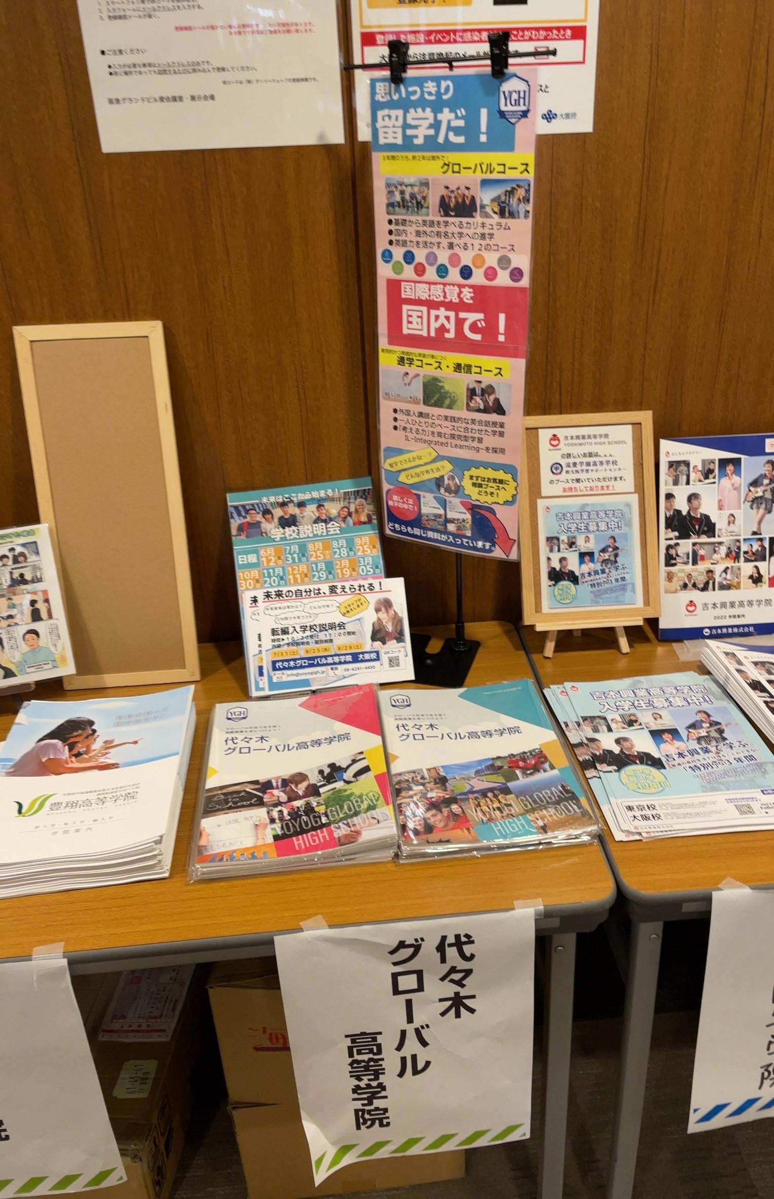 【合同説明会】6月13日大阪会場の説明会に参加しました! | 代々木グローバル高等学院[公式]