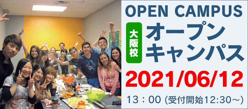 【大阪校】2021/6/12(土)グローバルのオープンキャンパスのお知らせ | 代々木グローバル高等学院[公式]