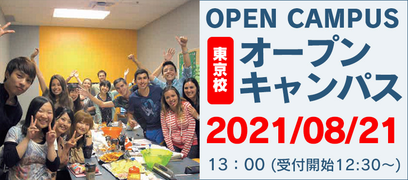 2021/08/21 OPEN CAMPUS | 代々木グローバル高等学院[公式]