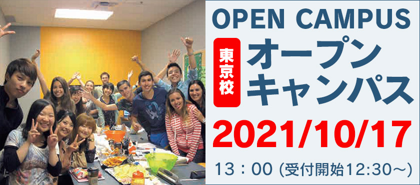 2021/10/17 OPEN CAMPUS | 代々木グローバル高等学院[公式]