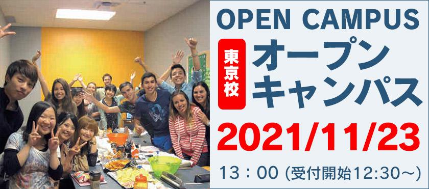 【東京校】2021/11/23(火)グローバルのオープンキャンパスのお知らせ | 代々木グローバル高等学院[公式]