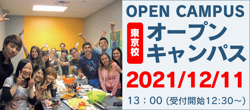 【東京校】2021/12/11(土)グローバルのオープンキャンパスのお知らせ | 代々木グローバル高等学院[公式]