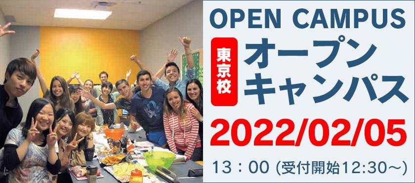 【東京校】2022/2/5(土)グローバルのオープンキャンパスのお知らせ   代々木グローバル高等学院[公式]