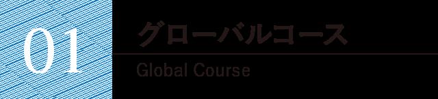 グローバルコース