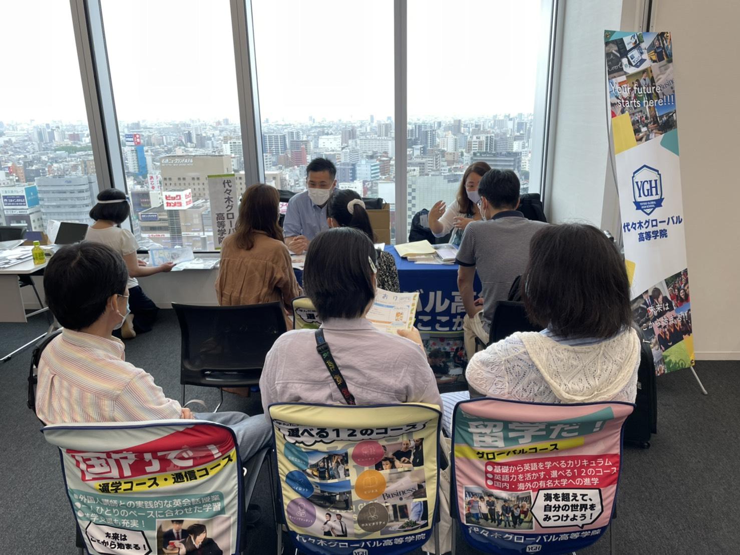 【合同説明会】7月4日名古屋会場の説明会に参加しました!   代々木グローバル高等学院[公式]