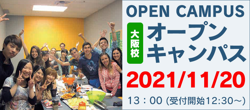 2021/11/20 OPEN CAMPUS | 代々木グローバル高等学院[公式]