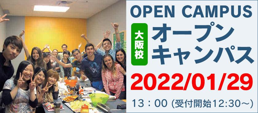 【大阪校】2022/1/29(土)グローバルのオープンキャンパスのお知らせ | 代々木グローバル高等学院[公式]